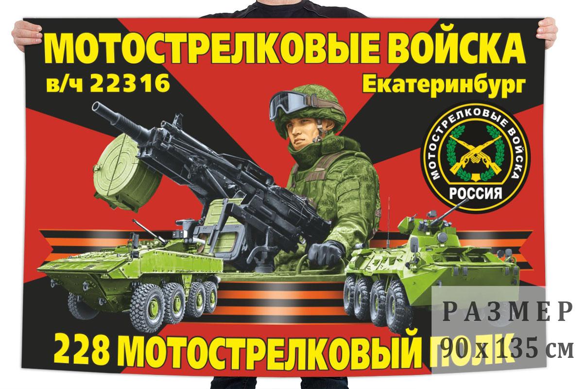 Флаг 228 мотострелкового полка