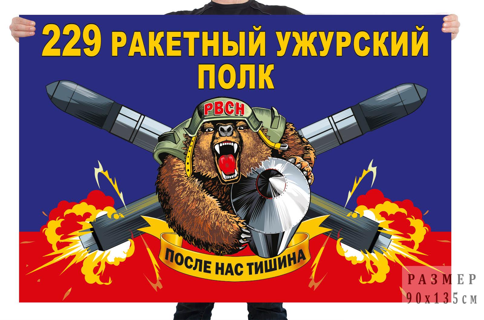 Флаг 229 ракетного Ужурского полка