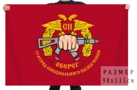 Флаг 23-го отряда специального назначения «Оберег»