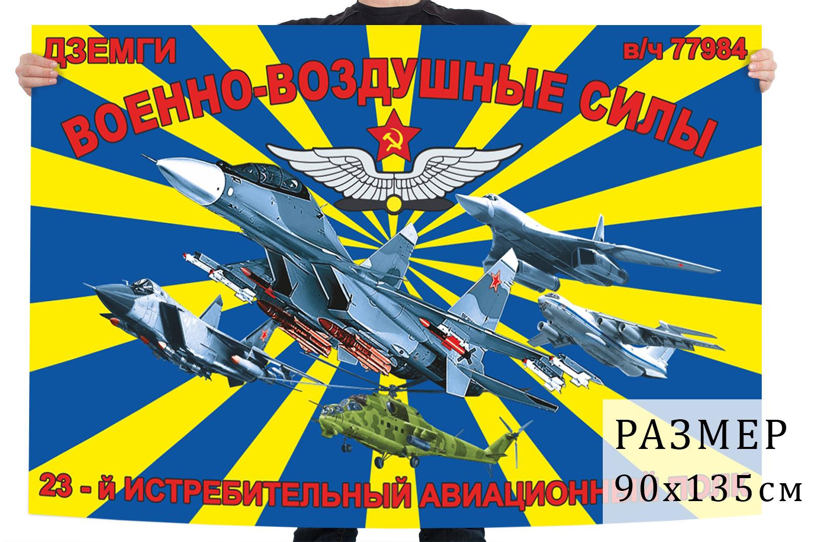 Заказать в интернете флаги ВВС 23 истребительный авиационный полк