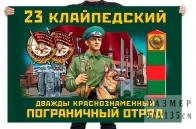 Флаг 23 Клайпедского Дважды Краснознамённого пограничного отряда