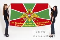 Флаг 23 Клайпедского погранотряда 6 ПЗ
