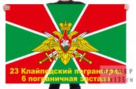 Флаг 23 Клайпедского погранотряда