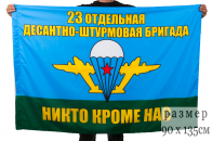 Флаг «23 Отдельная десантно-штурмовая бригада ВДВ»