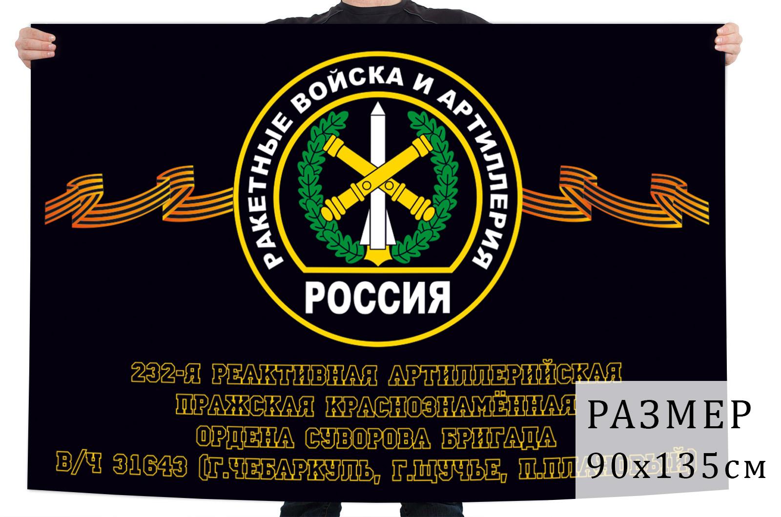 Флаг 232 Пражской реактивной артиллерийской бригады