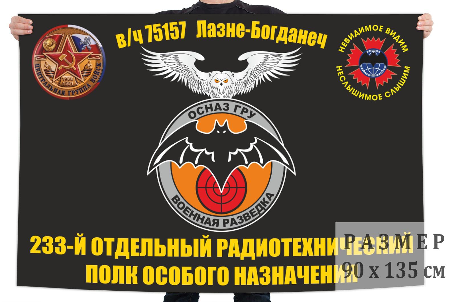 Флаг 233 отдельного радиотехнического полка особого назначения ГРУ