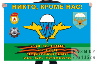 Флаг 234 гвардейского десантно-штурмового полка им. А.Невского