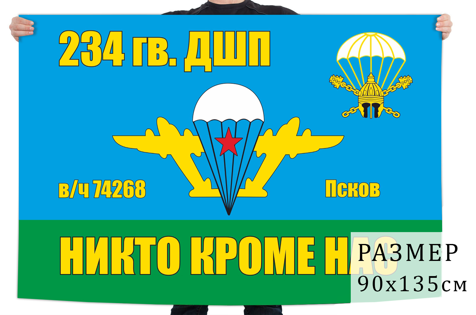 Флаг 234 гвардейского десантно-штурмового полка