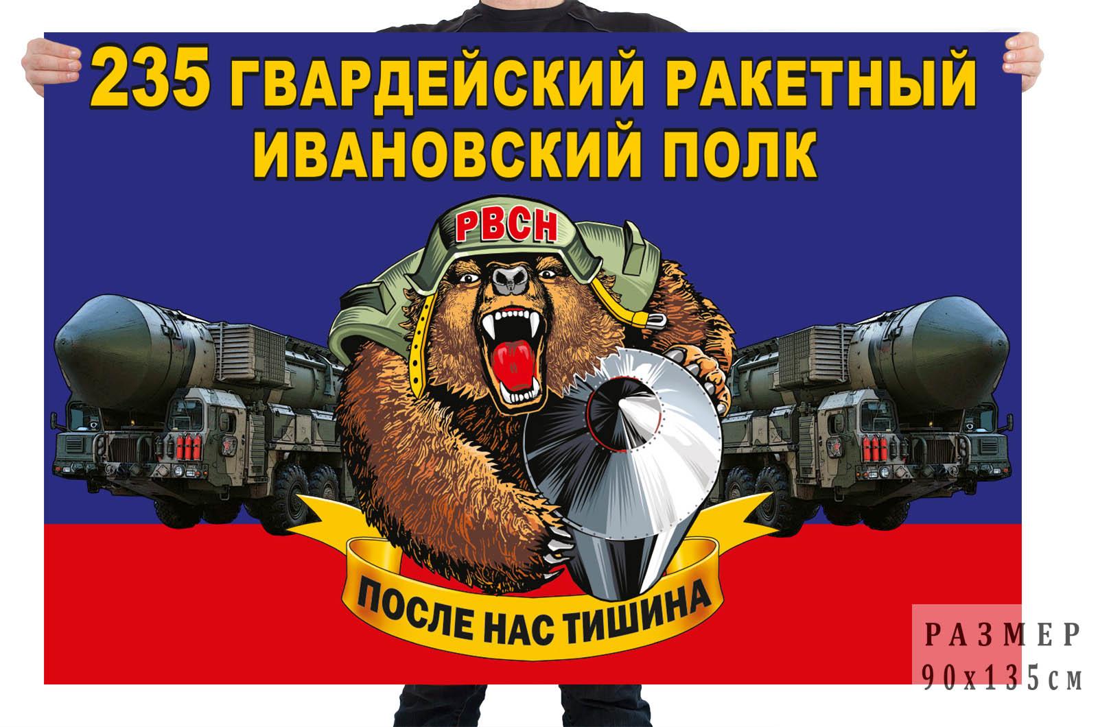 Флаг 235 гв. ракетного Ивановского полка