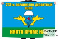 Флаг «237 гв. парашютно-десантный полк ВДВ»