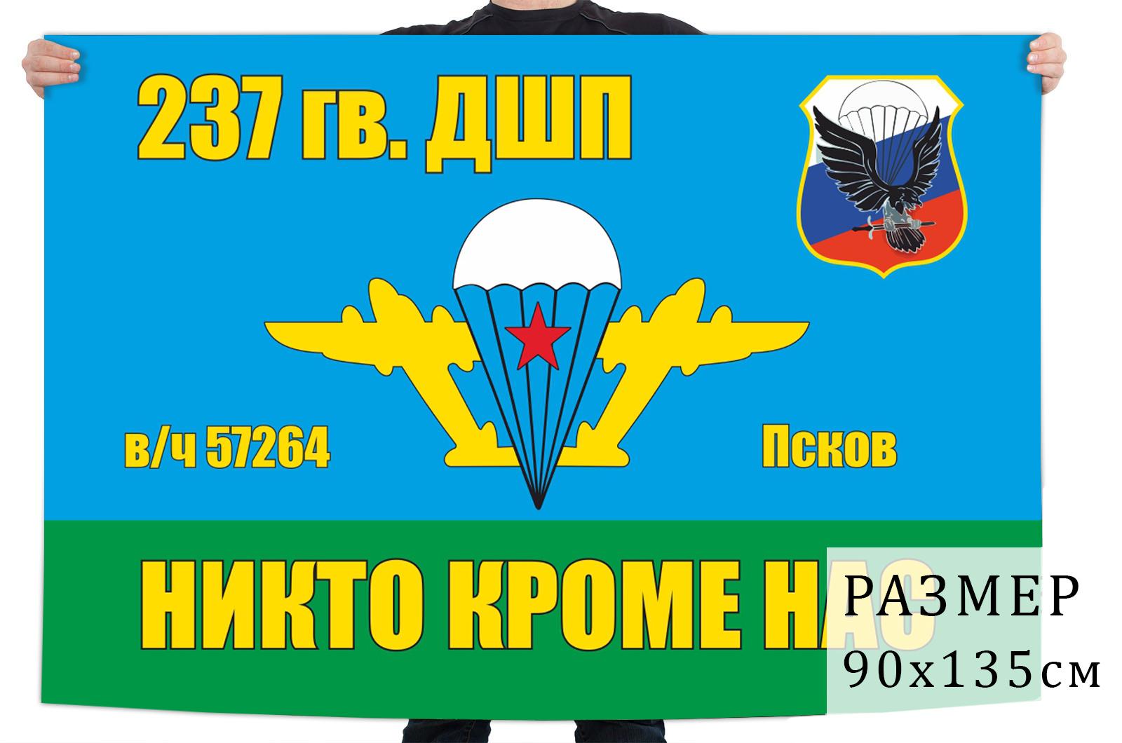 Флаг 237 гвардейского десантно-штурмового полка
