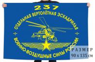 Флаг «237-я отдельная вертолетная эскадрилья ВВС России»