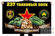 Флаг 237 танкового полка