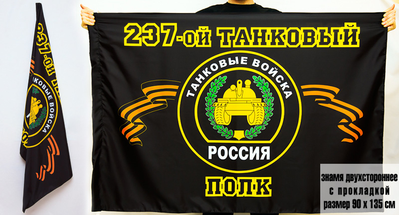 Двухсторонний флаг «237 танковый полк»