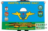 Флаг 237 воздушно-десантного полка 76 гвардейской ДШД