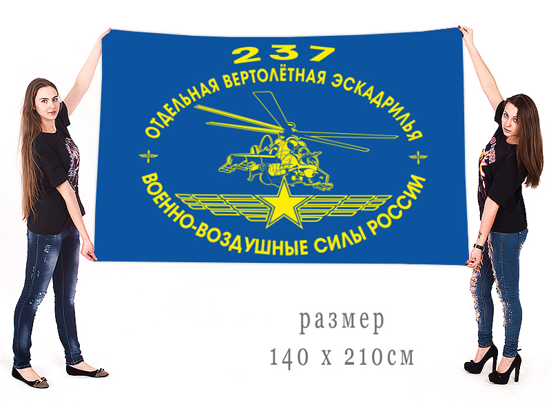 Флаг 237 отдельной вертолетной эскадрильи Военно-воздушных сил России