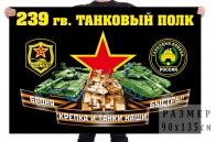 Флаг 239 гвардейского танкового полка