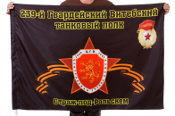 """Флаг """"239-й Гвардейский Витебский танковый полк. Страж-под-Ральскем"""""""