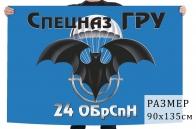 Флаг 24 ОБрСпН военной разведки