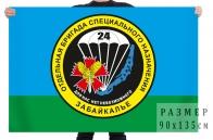 Флаг 24 Отдельная Бригада Специального Назначения - Забайкалье