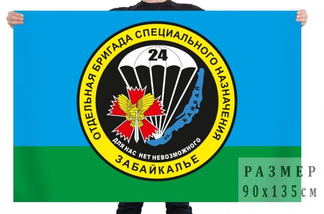 Флаг 24 Отдельная Бригада Специального Назначения