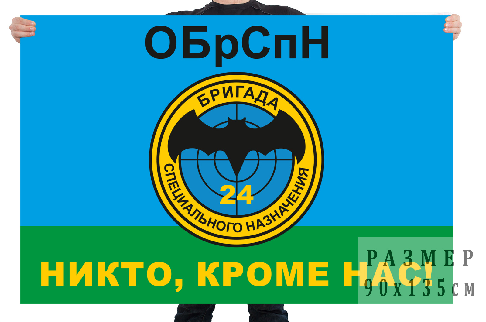 Флаг 24 отдельной бригады специального назначения