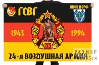 Флаг 24 воздушной армии СССР в составе ГСВГ