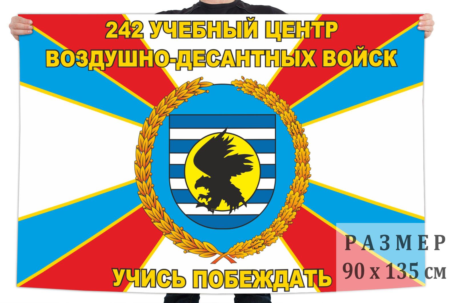 Флаг 242-го Учебного центра ВДВ заказать с доставкой