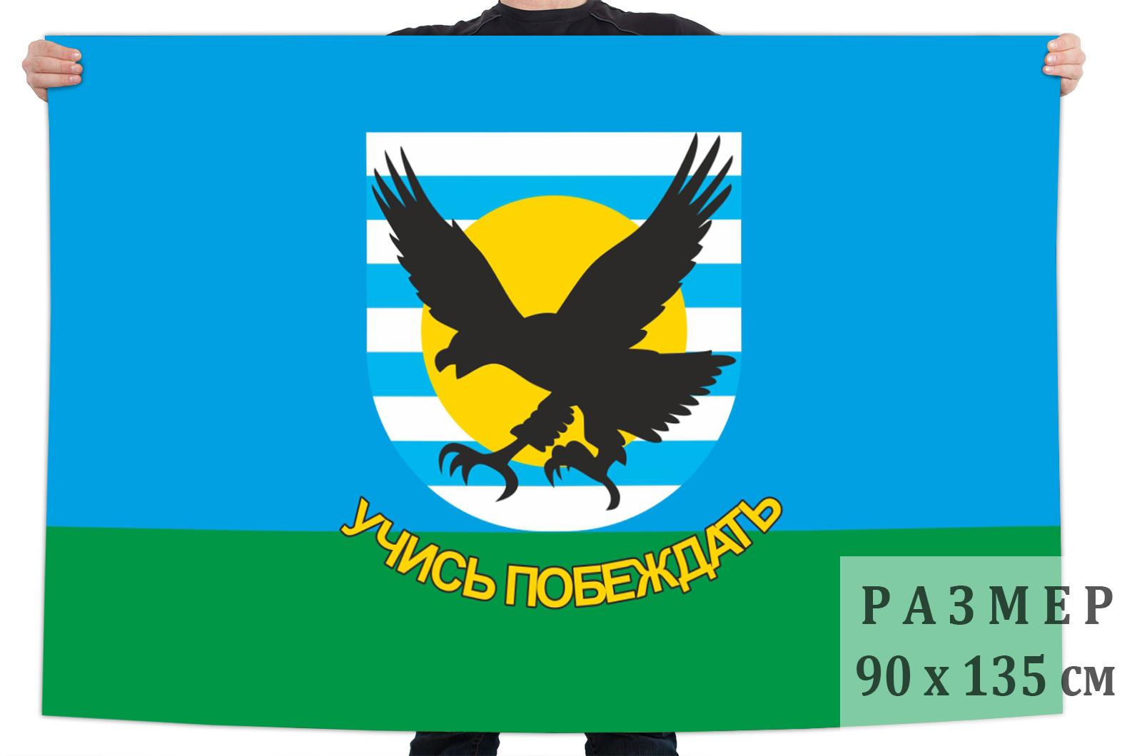 Флаг 242-го Учебного центра Воздушно Десантных Войск заказать оптом и в розницу