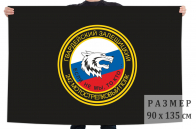 Флаг 242-й гвардейский мотострелковый полк