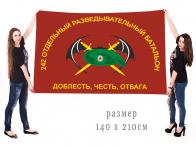"""Флаг 242 ОРБ с девизом """"Доблесть, честь, отвага!"""""""