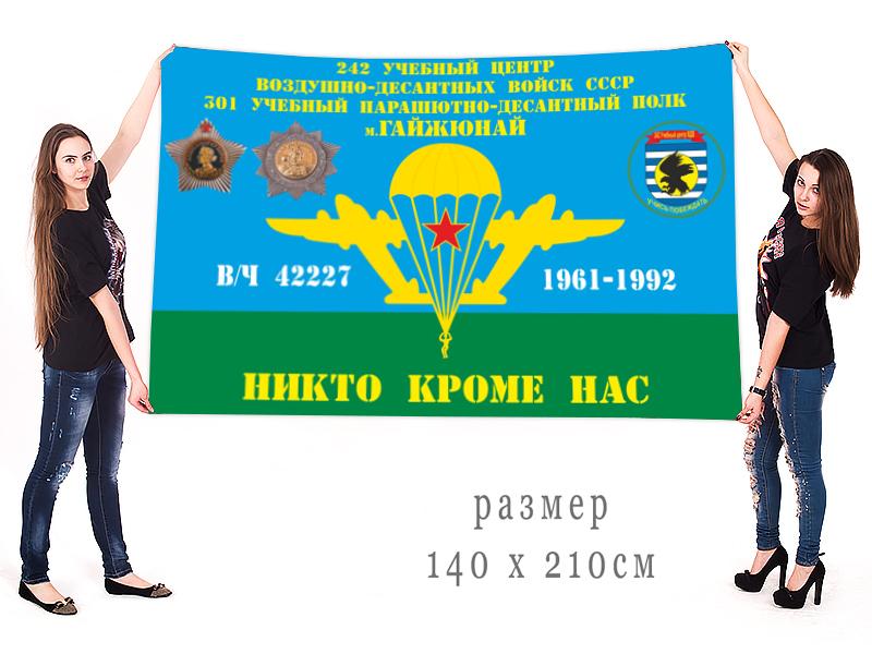 Купить в интернет магазине флаг 242-го учебного центра ВДВ СССР 301 ПДП Гайжюнай