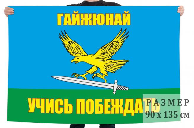 Флаг 242 Учебный центр ВДВ Гайжюнай
