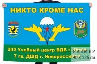 Флаг 242 учебный центр ВДВ и 7 гвардейская ДШД