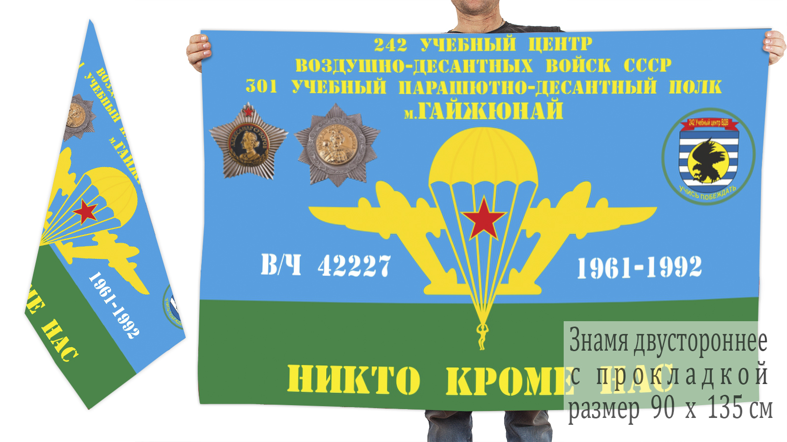 Флаг 242 УЦ 301 ПДП ВДВ Гайжюнай