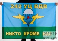Флаг 242 УЦ ВДВ