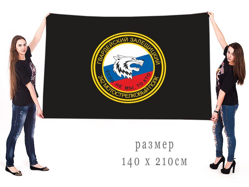 Купить в военторге флаг 242-го Гвардейского Залещицкого мотострелкового полка