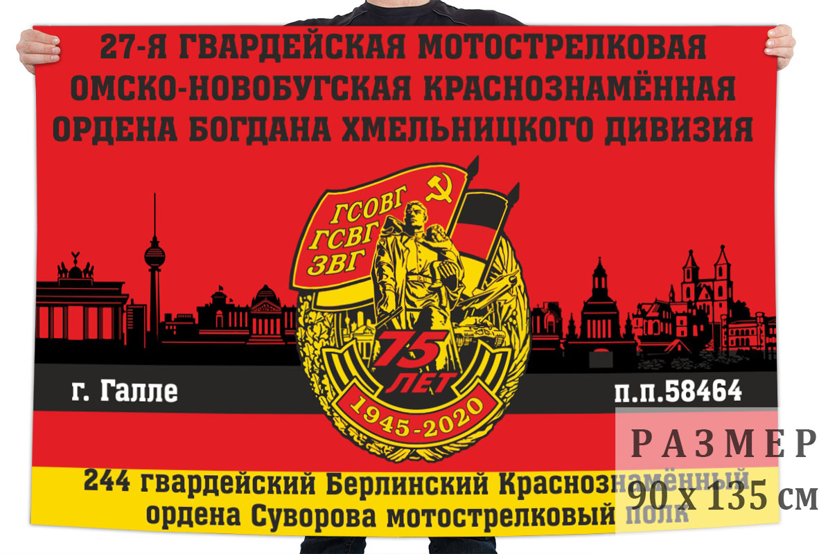 Флаг 244 гв. мотострелкового полка 27 гвардейской мотострелковой дивизии