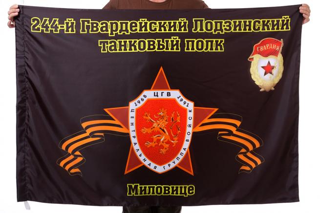 """Флаг """"244-й Гвардейский Лодзинский танковый полк. Миловице"""""""