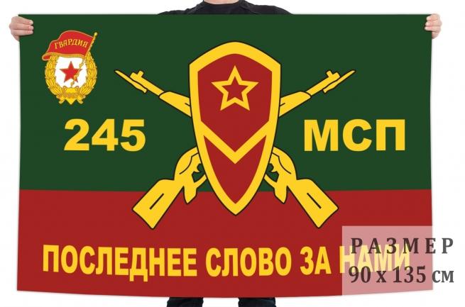 """Флаг """"245 Гвардейский Мотострелковый полк"""""""