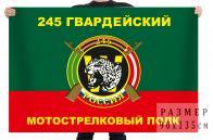 Флаг 245 Гвардейского Мотострелкового полка