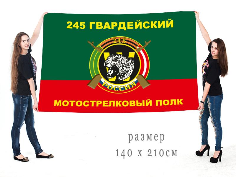 Флаг 245 Гвардейского полка Мотострелковых войск