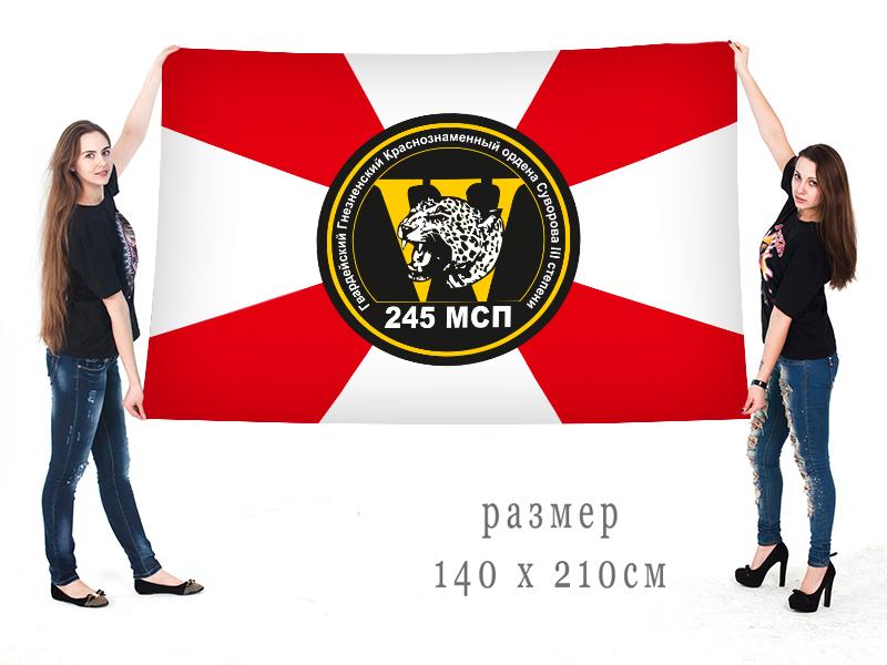 Флаг 245 Гвардейский мотострелковый полк