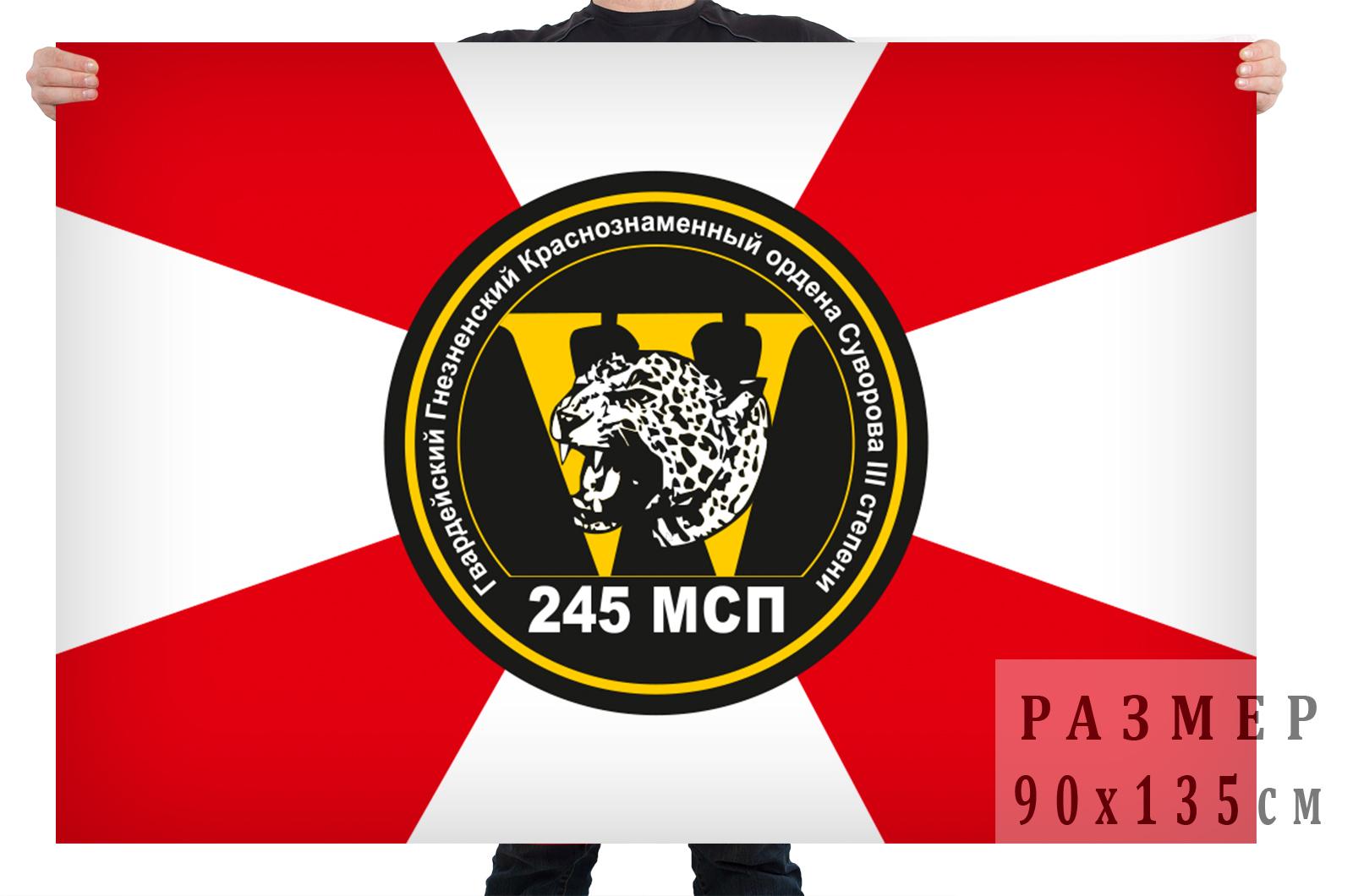 Заказать флаг 245 мотострелковый полк с доставкой