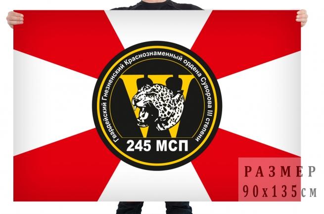 Флаг 245 мотострелковый полк