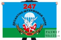 Флаг 247 десантно-штурмового полка 7 ВДД