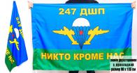 Флаг «247 ДШП ВДВ»