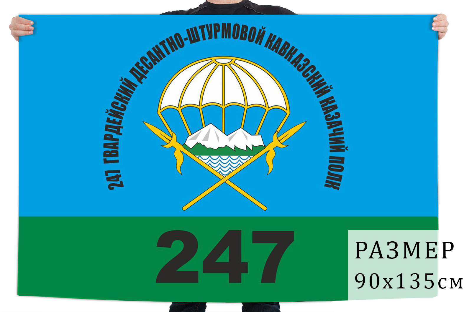 Флаг 247 гвардейского ДШП