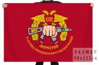 Флаг 25-го отряда специального назначения «Меркурий»