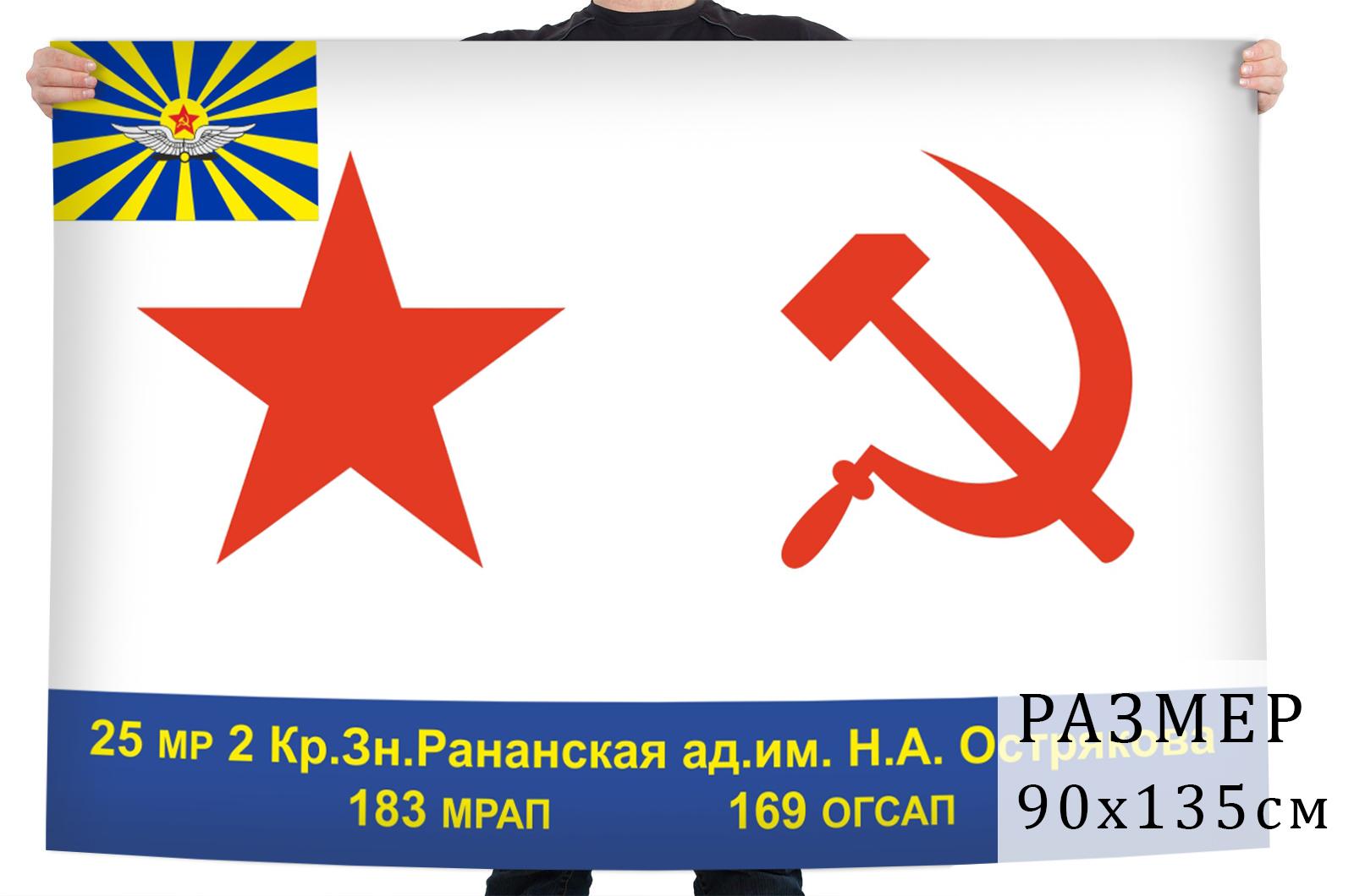 Флаг 25-й морской ракетоносной Рананской авиадивизии ВМФ СССР
